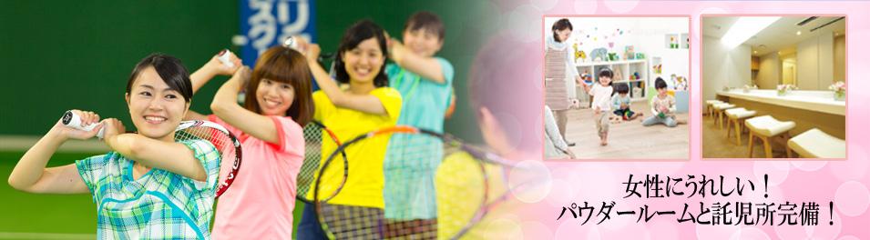 ファミリア テニス スクール
